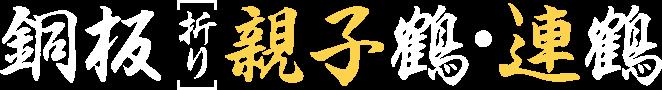 銅板[折り]親子鶴・連鶴|工房おぐに|渡部板金